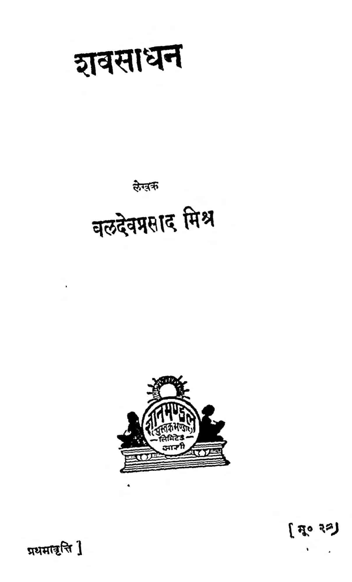 Book Image : शव साधन - Shv Sadhan