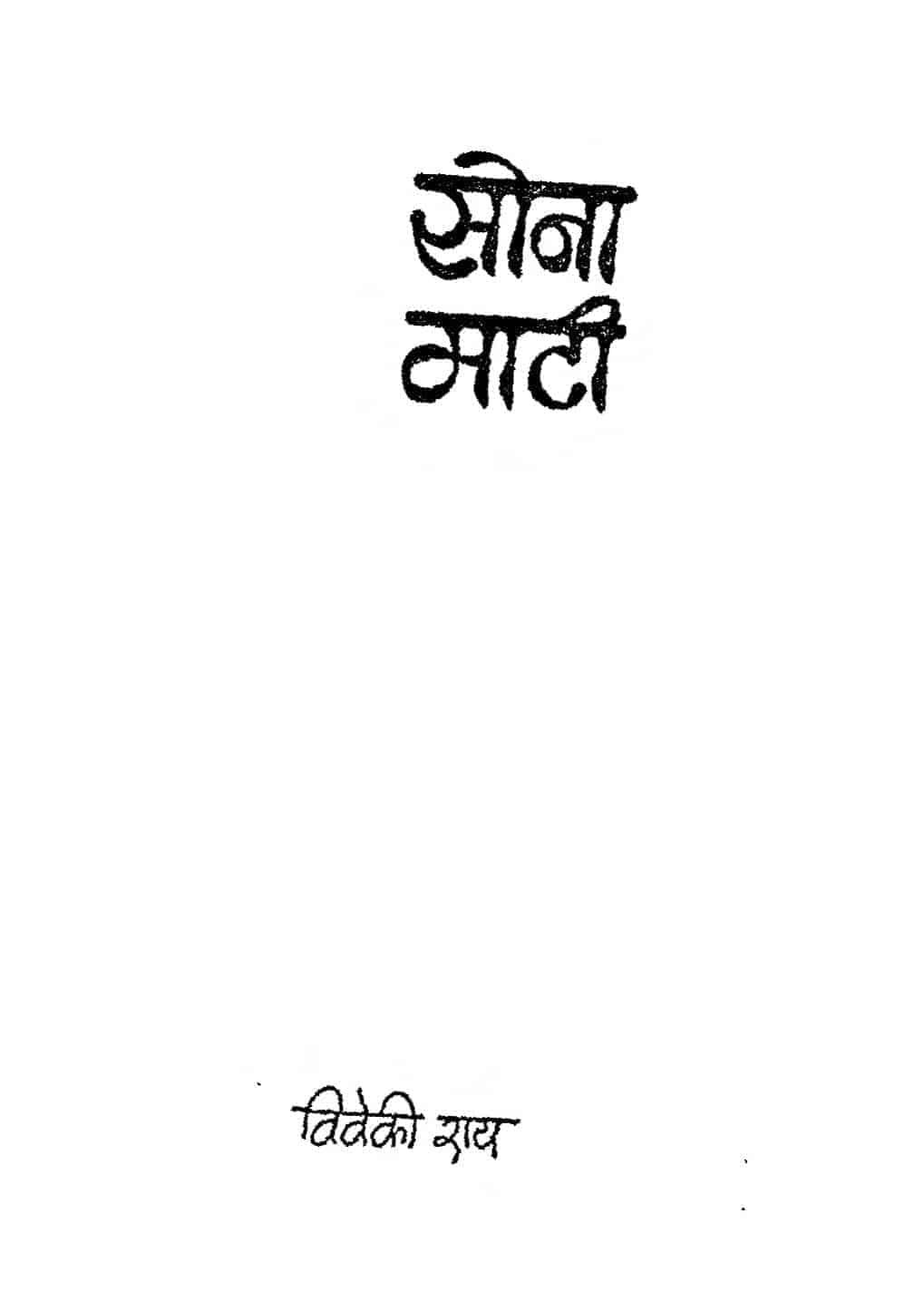 Book Image : सोना माटी  - Sona Maati