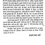 Soundariya Shastra by डॉ हरद्वारी लाल शर्मा - Dr. Hardwari Lal Sharma