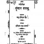 Srangar Shatak by बाबू हरिदास वैध - Babu Haridas Vaidhya