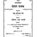 Sriangaar Satak by बाबू हरिदास वैध - Babu Haridas Vaidhya