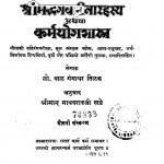Srimad Bhagavad Gita Rahasya Athava Karmayoga-shastra by बाल गंगाधर तिलक - Bal Gangadhar Tilak