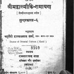 Srimadvalmiki Ramayana Sundarkand 6 by चतुर्वेदी द्वारकाप्रसाद शर्मा - Chturvedi Dwarakaprasad Sharma