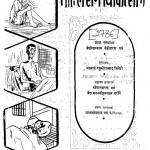Sudhanidhi Jatil Rog Chikitsank by आचार्य रघुवीरप्रसाद त्रिवेदी - Acharya Raghuvir Prasad Trivedi