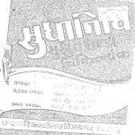 Sudhanidhi Sushrutshaly Chikitsank by आचार्य रघुवीरप्रसाद त्रिवेदी - Acharya Raghuvir Prasad Trivedi