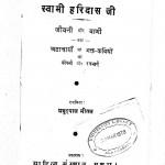 Swami Haridas Ji by प्रभुदयाल मीतल - Prabhudayal Meetal