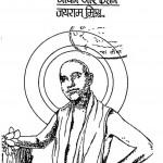 Swami Ramtirth   Jeevan Aur Darshan by जयराम मिश्र - Jairam Mishra