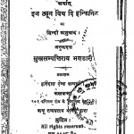 Swargiya Jeevan by सुख सम्पतिरय भण्डारी - Sukh Sampatiray Bhandari