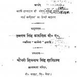Taalstaay Kii Aatmkahaanii by उमराव सिंह कारुणिक - Umrav Singh Karunik