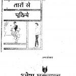 Taaron Se Poochiye by उमाशंकर - Umashankar