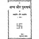 Bhagya Aur Purusharth by सूरजभान वकील - Surajbhan Vakil
