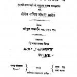Talastaay Ke Sidhant by जनार्दन भट्ट - Janardan Bhatt