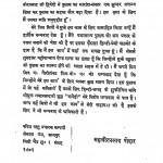 Tam Kaka Ki Kutiya by महावीर प्रसाद पोद्दार - Mahavir prasad Poddar
