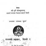 Tamil Aur Uska Sahitya by श्री पूर्ण सोमसुन्दरम - Shri Purn Somsundaram