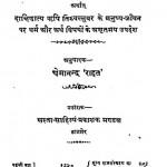 Tamil Vaid by श्री क्षेमानंद राहत - shree Kshemanand Rahat