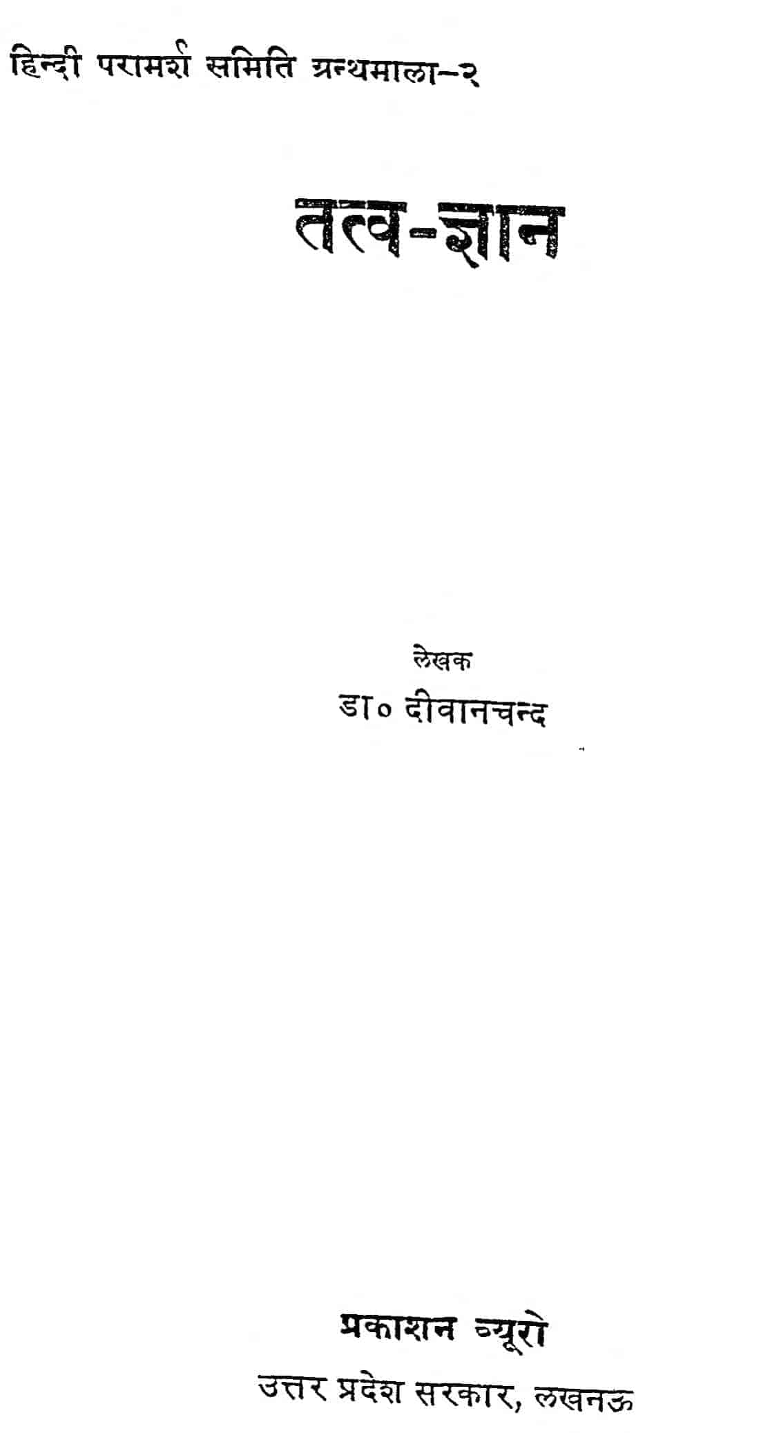 Book Image : तत्त्व - ज्ञान  - Tatva Gyan