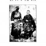 Tibbat Men  Savaa Baras by राहुल सांकृत्यायन - Rahul Sankratyayan