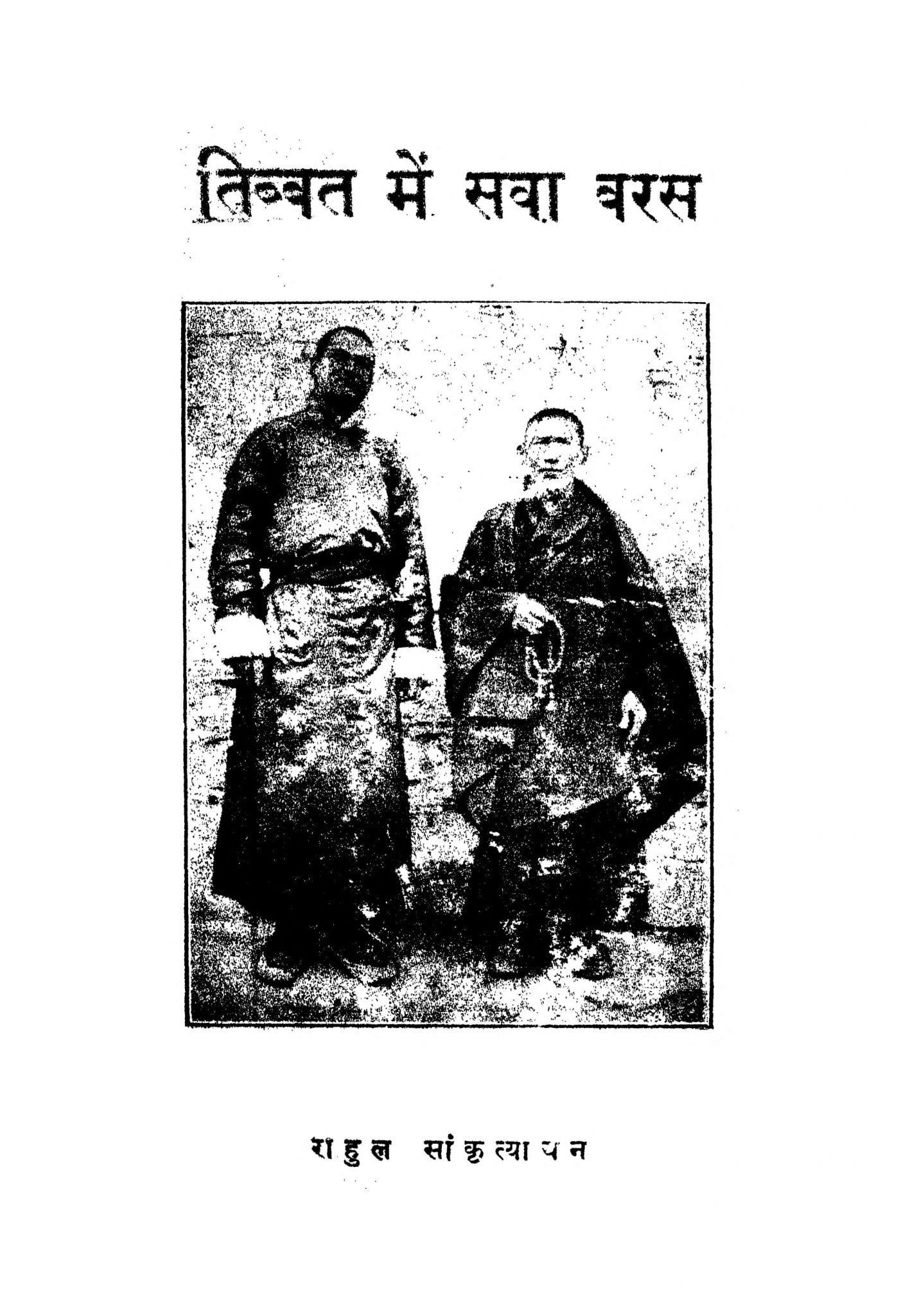 Book Image : तिब्बत में सवा बरस - Tibbat Men Sava Baras