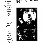 Tujuk-e-jahangiri by डॉ. मथुरालाल शर्मा - Dr. Mathuralal Sharma