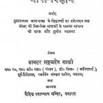 Tulnatmak Bhasha Shastra Or Bhasha Vigyan by डॉ मंगलदेव शास्त्री - Dr Mangal Shashtri