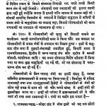 Tulsi Granthavali Part -2 by गोस्वामी तुलसीदास - Goswami Tulsidas