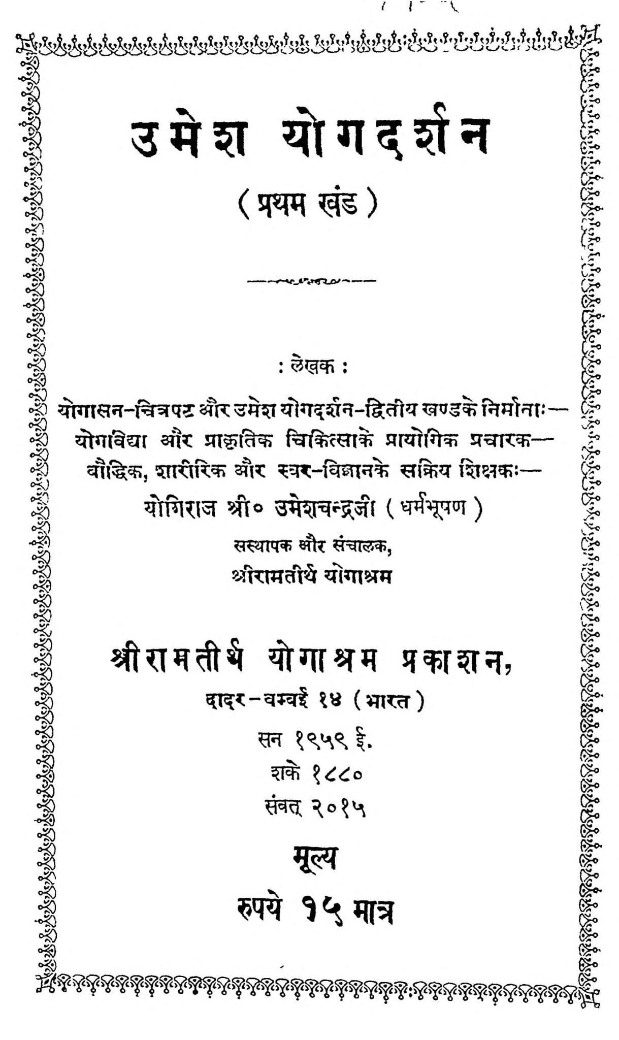 Book Image : उमेश योग दर्शन खंड १  - Umesh Yoga Darshan Part-i