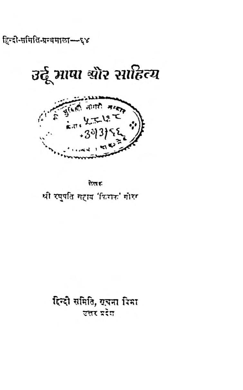 Book Image : उर्दू भाषा और साहित्य - Urdu Bhasha Aur Sahitya