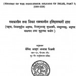 Uttar Taimur Kalin Bharat Bhag 2 by सैयिद अतहर अब्बास रिज़वी - Saiyad Athar Abbas Rizvi