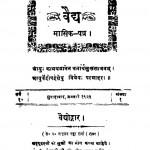 Vaidh Vol 1  by नाथूराम शंकर शर्मा - Nathuram Shankar Sharma