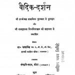 Vaidik Darshan by डॉ. फतहसिंह - Dr. Phatahsingh