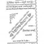 Vaigyanik Siddhant by शिवशंकर जी - Shivshanker Ji