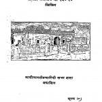 vaisheshik Darshan by महामहोपाध्याय गंगानाथ झा - Mahamahopadhyaya Ganganath Jha
