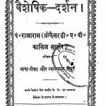 Vaisheshik Darshan by पं. राजाराम - Pt. Rajaram