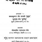 Vajarangbali - Hanuman by पंडित कमलकुमार जैन शास्त्री -Pt. Kamalkumar Shastriश्री फूलचंद्र - Shri Fulchandra