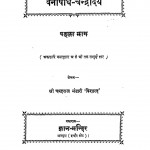 Vanosdhi-Chandrodya by चन्द्रराज भंडारी विशारद - Chandraraj Bhandari Visharad