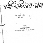 Varni - Abhinandan - Granth by खुशालचंद्र गोरावाला - Khushal Chandra Gorawalaबाबूराम सक्सेना -Baburam Saksena