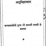 Vastu Vighyansaar by पं. पर्मेष्ठिदास जैन - Pt. Parmeshthidas Jainश्री कानजी स्वामी - Shree Kanji Swami