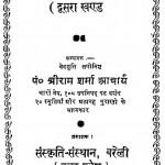 Vayu Puran Khand 2 by वेदमूर्ति तपोनिष्ठ - Vedmurti Taponishthश्रीराम शर्मा आचार्य - Shri Ram Sharma Acharya