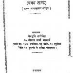 Vayu Puran Part- I by वेदमूर्ति तपोनिष्ठ - Vedmurti Taponishthश्रीराम शर्मा आचार्य - Shri Ram Sharma Acharya