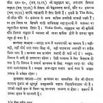 Ved Vidhya Nidarshan by पं. भगवद्दत्त - Pt. Bhagavadatta
