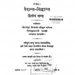Vedant Siddhant by श्रीयुत पण्डित शिवकुमार शास्त्री - Shriyut Pandit Shivkumar Shastri