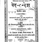 Veda-sandesh Vol.2 by श्री विश्वबन्धु शास्त्री - Shri Vishvabandhu Shastri