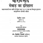 Veer Vinod Mewad Ka Etihas Bhag 2 by श्यामलदास - Shyamaldas