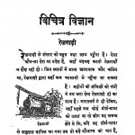 Vichitra Vigyan by हरिशंकर शर्मा - Harishanker Sharma
