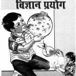 Vigyaan Aur Prayog by श्यामसुंदर शर्मा - Shyamsundar Sharma