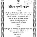Vijiya Sundari Natak by नियामत सिंह जैन - Niyamat Singh Jain