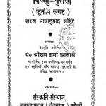 Vishanu Puran by वेदमूर्ति तपोनिष्ठ - Vedmurti Taponishthश्रीराम शर्मा आचार्य - Shri Ram Sharma Acharya