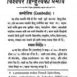 Vishva Par Hindutva Ka Prabhava by पं. श्री विश्वनाथ शास्त्री - Pt. Shri Vishvanath Shastri