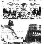 Vishwa Ke Mahan Ashcharya by मुरारीलाल शर्मा - Murarilal Sharma