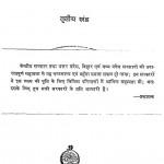 Vivekanand Sahitya Janmshati Sanskaran Khand-iii by स्वामी विवेकानन्द - Swami Vivekanand